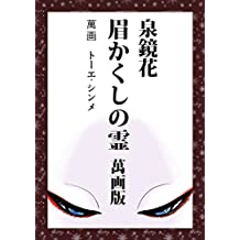 mayukakushinoreimangaban (Japanese Edition)