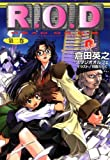 R.O.D 2 (Shueisha Super Dash Bunko)