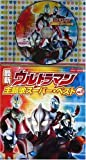 Vol. 1-Saishin Ultraman Themasongs
