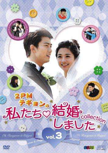 """[DVD]""""2PMテギョンの""""私たち結婚しました-コレクション-vol.3 [DVD]"""