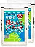 宮崎県産 無洗米 ひのひかり 10kg (5kg×2袋) 平成29年産