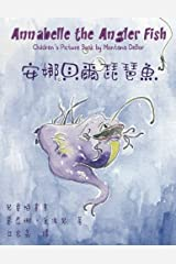 Annabelle the Angler Fish (Bilingual Edition in English and Chinese) Paperback