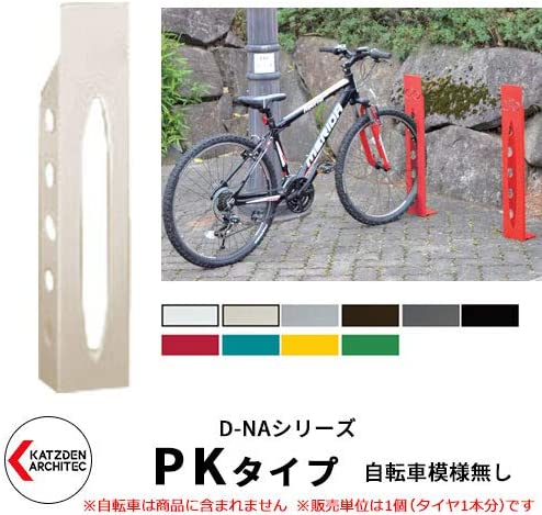 D-NA PKタイプ アイボリーホワイト 角柱型(自転車模様無し) 床付タイプ サイクルスタンド
