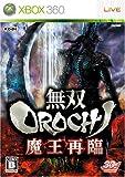 無双OROCHI 魔王再臨 - Xbox360