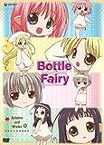Bottle Fairy - Autumn & Winter (Vol. 2)