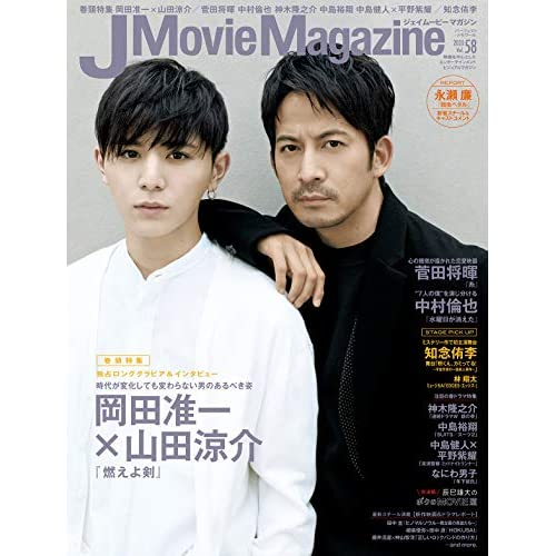 J Movie Magazine Vol.58 表紙画像