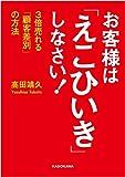 「お客様は「えこひいき」しなさい! 3倍売れる「顧客差別」の方法」高田 靖久