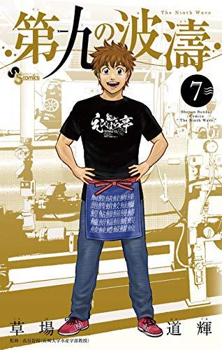 第九の波濤 (7) (少年サンデーコミックス)