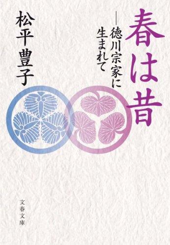 春は昔―徳川宗家に生まれて (文春文庫)