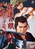Japanese Movie - Kozure Okami Oya No Kokoro Ko No Kokoro [Japan DVD] TDV-23413D
