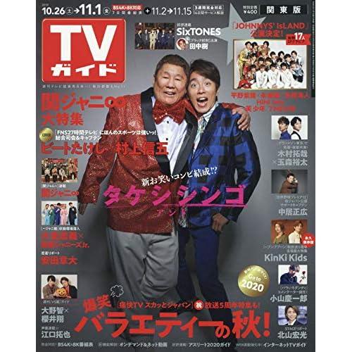 週刊TVガイド 2019年 11/1号 表紙画像