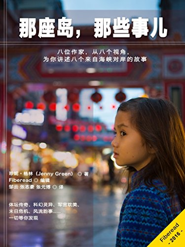 Taiwan Tales (Chinese Edition)