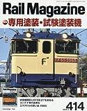 Rail Magazine (レイル・マガジン) 2018年3月号 Vol.414