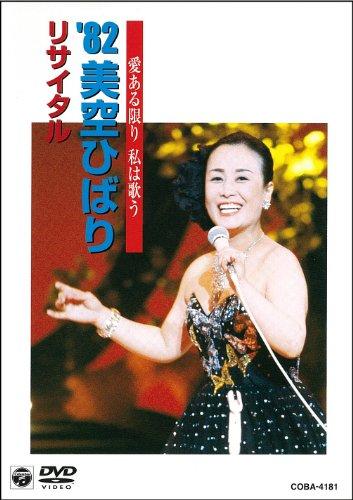 사랑 있는 한 나는 부른다 '82미소라 히바리 리사이틀 [DVD]