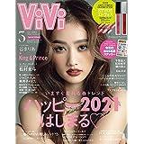 2021年3月号 増刊 ETVOS(エトヴォス)リッププランパー