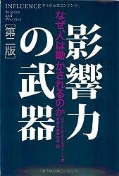 Influence: Science and Influence = Eikyoryoku no buki : Naze hito wa ugokasarerunoka [Japanese Edition]