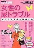 女性の尿トラブル 気になる症状を改善する (別冊NHKきょうの健康)