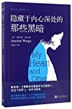 My Heart and Other Black Holes (Chinese Edition)