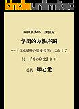 西田幾多郎 講演録  学問的方法序説 ----「日本精神の歴史哲学」に向けて: 付・『善の研究』より  超訳  知と愛 高校生からの学問入門