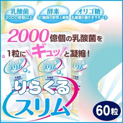 酵素 サプリ (日本製) 乳酸菌 ダイエット サプリメント [90種類の野草や果物を熟成] 2000億個の乳酸菌 EC-12 オリゴ糖 [ りらくるスリム 6袋セット ] 360粒入 (約12か月分) B00C6WG6V2   6個セット
