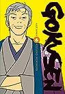 Gokusen, tome 6 par Morimoto