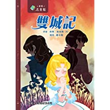 新雅 名著館:雙城記 (Chinese Edition)