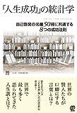 「人生成功」の統計学〜自己啓発の名著50冊に共通する8つの成功法則