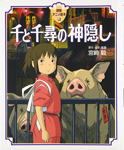 Spirited Away (English and Japanese Edition) (Japanese) Hardcover – August 1, 2001