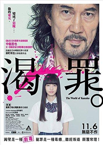 The World Of Kanako (Region 3 DVD / Non USA Region) (English Subtitled) Japanese Movie a.k.a. Kawaki