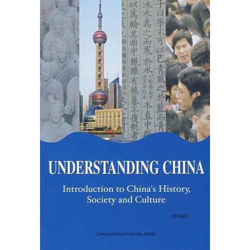 7508512146 - Jin Bo: Understanding China, Introduction to China's History, Society and Culture - 书
