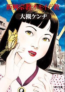 Amazon.co.jp: 新興宗教オモイ...