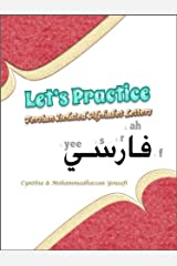 Let's Practice Persian Isolated Alphabet Kindle Edition