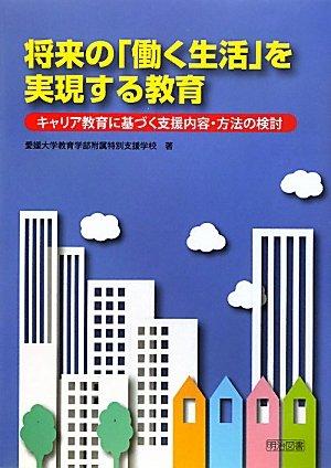 Shōrai no hataraku seikatsu o jitsugensuru kyōiku : Kyaria kyōiku ni motozuku shien naiyō hōhō no kentō. pdf