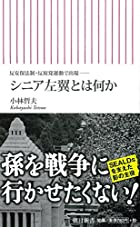 反安保法制・反原発運動で出現――シニア左翼とは何か (朝日新書)