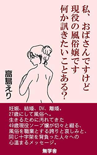 Watashi obasan desukedo gen-ekino fuuzokujo desu nanika kikitaikoto aru (Japanese Edition)
