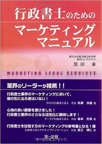 行政書士のためのマーケティングマニュアル