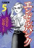 エンゼルバンク ドラゴン桜外伝(5) (モーニング KC)