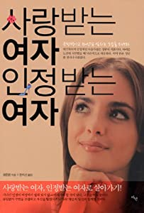 Paperback Recognized a woman beloved woman (Korean edition) Book