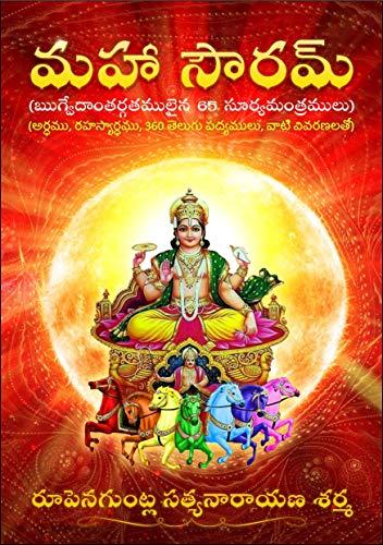 Maha Souram: Rigvedantargatamulaina 65 Surya Mantramulu (Telugu ()