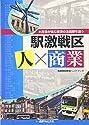 駅激戦区 人×商業 大改造が進む東京の注目駅を追う