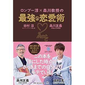 『ロンブー淳×森川教授の最強の恋愛術』
