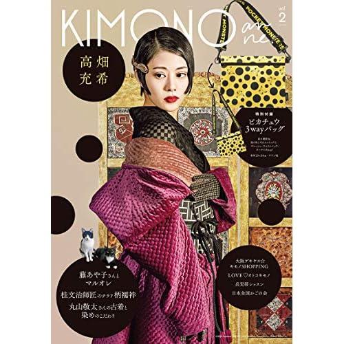 KIMONOanne. Vol.2 表紙画像