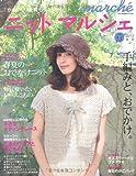 ニットマルシェ vol.15 (Heart Warming Life Series)