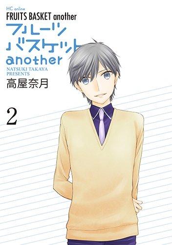 フルーツバスケットanother 2 (花とゆめコミックス)