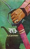 Raau: (Original Book on Bajirao-Mastani) (Marathi)