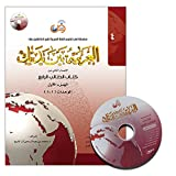 img - for Arabic Between Your Hands Textbook: Level 4, Part 1 (With MP3 CD) (Arabic Edition) book / textbook / text book