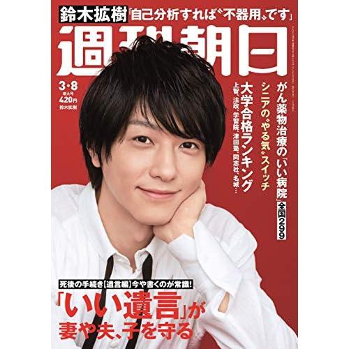 週刊朝日 2019年 3/8号 増大号 表紙画像
