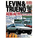 Levin & Trueno AE86→AE111チューニング・バイブル (タツミムック)