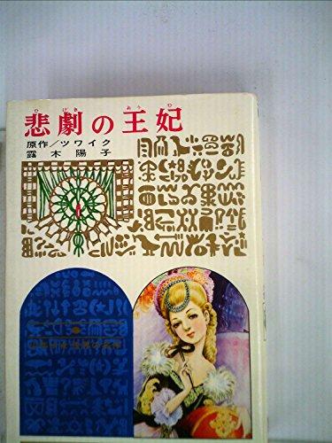 悲劇の王妃 改訂新版 (少年少女世界の名作 36)