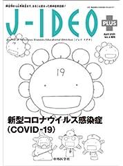 J-IDEO+(ジェイ・イデオ PLUS) -新型コロナウイルス感染症(COVID-19) (JーIDEO+)